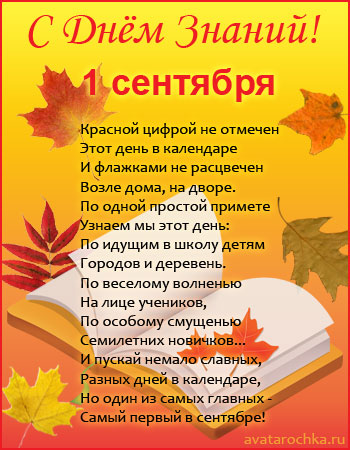otkritki_1_september_14